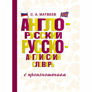 "Книга ""АН-РУС РУ-АН СЛОВ С ПРОИЗНОШ"""