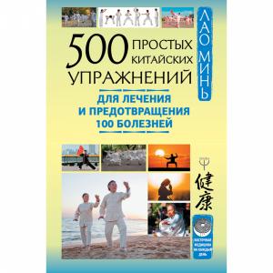 """Книга """"500 ПРОСТЫХ КИТАЙСКИХ УПРАЖН"""""""