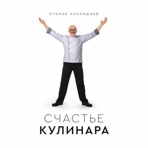 """Книга """"СЧАСТЬЕ КУЛИНАРА"""""""