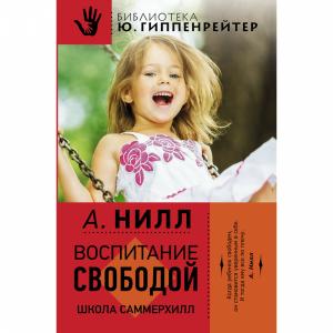 "Книга ""ВОСП СВОБОДОЙ. ШКОЛА САММЕРХИЛЛ"""