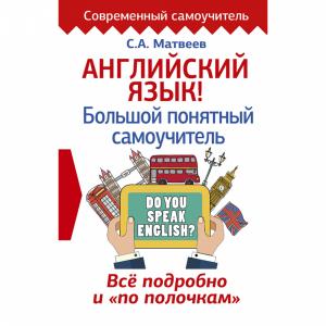 """Книга """"АНГ ЯЗ! ВСЁ ПОДР И ПО ПОЛОЧКАМ"""""""