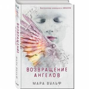 """Книга """"ВОЗВРАЩЕНИЕ АНГЕЛОВ"""" №1"""