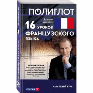 "Книга ""16 УРОКОВ ФРАНЦ ЯЗЫКА. НАЧ КУРС"""