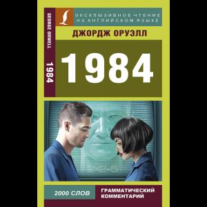 "Книга ""1984ЭКСКЛЮЗИВЧТЕНИЕАНГЯЗ"""