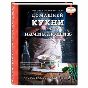 """Книга""""БОЛ ЭНЦИК ДОМ КУХНИ ДЛЯ НАЧ"""""""