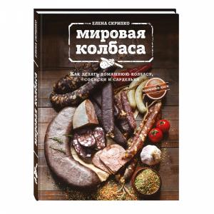 """Книга""""МИРОВАЯ КОЛБАСА"""""""