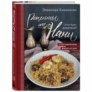 """Книга""""РЕЦЕПТЫ ОТ НАНИ"""""""
