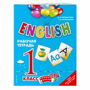 "Книга ""ENGLISH.1 КЛАСС. РАБОЧАЯ ТЕТРАДЬ"""