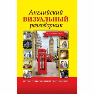 """Книга""""АНГ ВИЗ РАЗГОВОР ДЛЯ НАЧИНАЮЩИХ"""""""