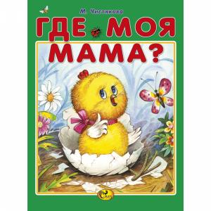 "Книга ""ГДЕ МОЯ МАМА?"" (М) Сказ"