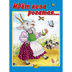"""Книга """"ИДЕТ КОЗА РОГАТАЯ"""" (М) Сказ"""