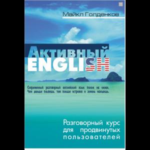 "Книга ""АКТИВНЫЙ ENGLISH"""