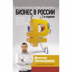 """Книга """"КАК ДЕЛАТЬ БИЗНЕС В РОССИИ"""""""