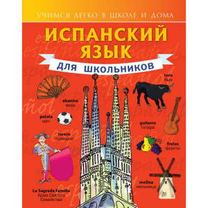 """Книга """"ИСПАНСКИЙ ЯЗЫК ДЛЯ ШКОЛЬНИКОВ"""""""