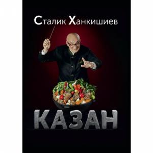 """Книга """"КАЗАН. КУЛИНАРНЫЙ САМОУЧИТЕЛЬ"""""""