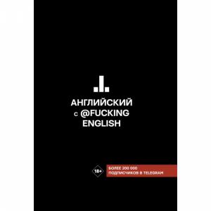 """Книга """"АНГЛИЙСКИЙ С @FUCKINGENGLISH"""""""