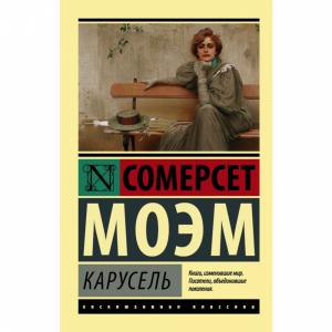 """Книга """"КАРУСEЛЬ"""""""