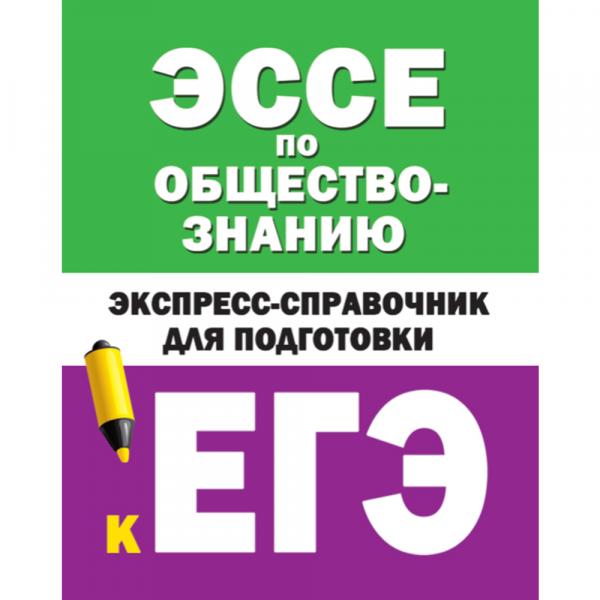 """Книга """"ЭССЕ ПО ОБЩЕСТВОЗНАНИЮ"""""""