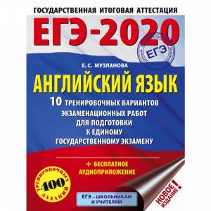 """Книга """"ЕГЭ-2020. АНГЛИЙСКИЙ ЯЗЫК"""""""