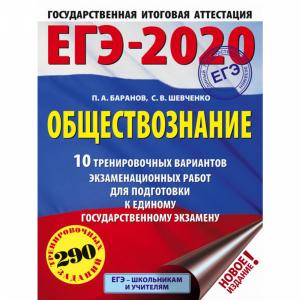 """Книга """"ЕГЭ-2020. ОБЩЕСТВОЗНАНИЕ"""""""