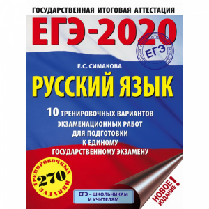 """Книга """"ЕГЭ-2020. РУССКИЙ ЯЗЫК"""""""