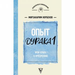 "Книга ""ОПЫТ ДУРАКА 1"