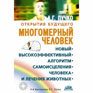"""Книга """"МНОГОМЕРНЫЙ ЧЕЛОВЕК"""""""