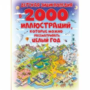 """Книга """"ДЕТСКАЯ ЭНЦИКЛОПЕДИЯ В 2000 ИЛЛ"""""""