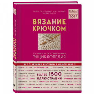 "Книга ""ВЯЗАНИЕ КРЮЧКОM"""