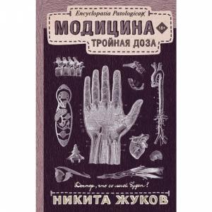 """Книга """"МОДИЦИНА: ТРОЙНАЯ ДОЗА"""""""
