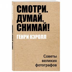 "Книга ""СМОТРИ. ДУМАЙ. СНИМАЙ!"""
