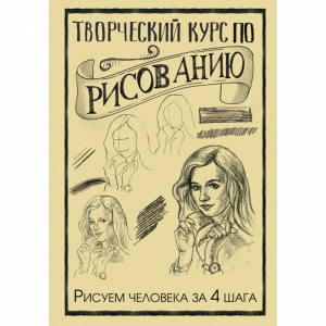 "Книга""ТВОРЧЕСКИЙ КУРС ПО РИСОВАНИЮ"""