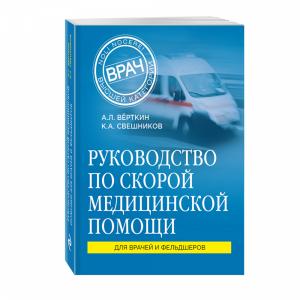 "Книга ""РУКОВОДСТВО ПО СКОРОЙ МЕД.ПОМОЩИ"""