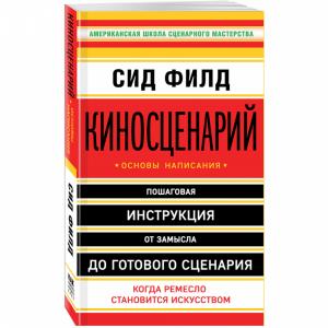 """Книга """"КИНОСЦЕНАРИЙ: ОСНОВЫ НАПИСАНИЯ"""""""