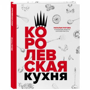 """Книга """"КОРОЛЕВСКАЯ КУХНЯ"""""""