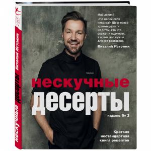 """Книга """"НЕСКУЧНЫЕ ДЕСЕРТЫ"""""""