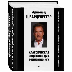 """Книга """"КЛАССИЧЕСКАЯ ЭНЦИКЛОПЕДИ БОДИБИЛ"""""""