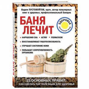 """Книга """"БАНЯ ЛЕЧИТ"""""""