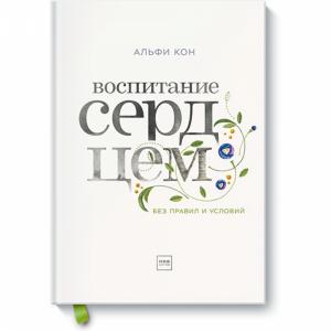 """Книга """"ВОСПИТАНИЕ СЕРДЦЕМ"""""""