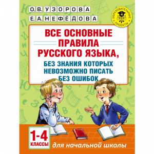 """Книга """"ВСЕ ОСН.ПРАВИЛА РУС.ЯЗ. 1-4 КЛ"""""""