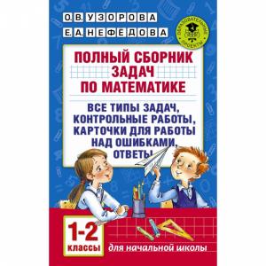 "Книга ""ПОЛ.СБОРН.ЗАДАЧ ПО МАТЕМ. 1-2 КЛ"""