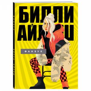 "Книга ""БИЛЛИ АЙЛИШ. ФАНБУК"""