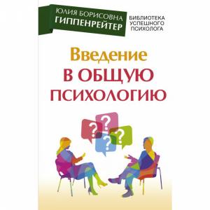 """Книга """"ВВЕДЕНИЕ В ОБЩУЮ ПСИХОЛОГИЮ"""""""