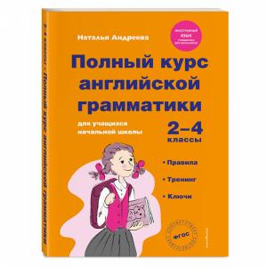 "Книга ""ПОЛНЫЙ КУРС АНГЛ ГРАМ НАЧ ШК"""