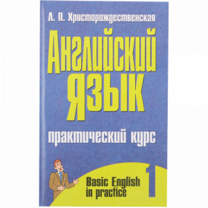 "Книга""АНГЛ.ЯЗ:ПР.КУРС 1Ч."""