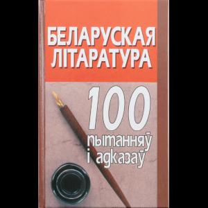"""Книга """"БЕЛ.ЛIТАРАТУРА:100 ПЫТАННЯУ"""""""