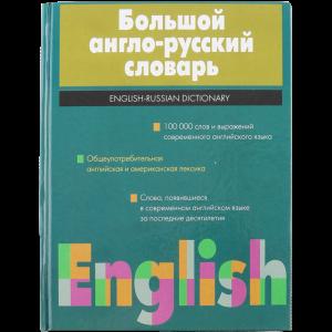 """Книга  """"БОЛЬШОЙ АНГЛО-РУССКИЙ СЛОВАРЬ"""""""