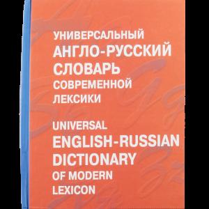"""Книга """"УНИВЕРСАЛ. АНГЛ.-РУС. СЛОВАРЬ"""""""