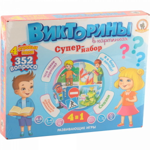 "Викториныв картинках""СУПЕР""(4В1)"