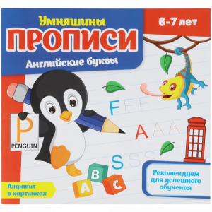 "Журнал ""УМНЯШИНЫ ПРОПИСИ""Англ. буквы"